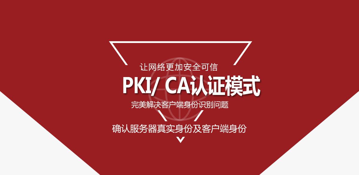 PKI/CA解决方案