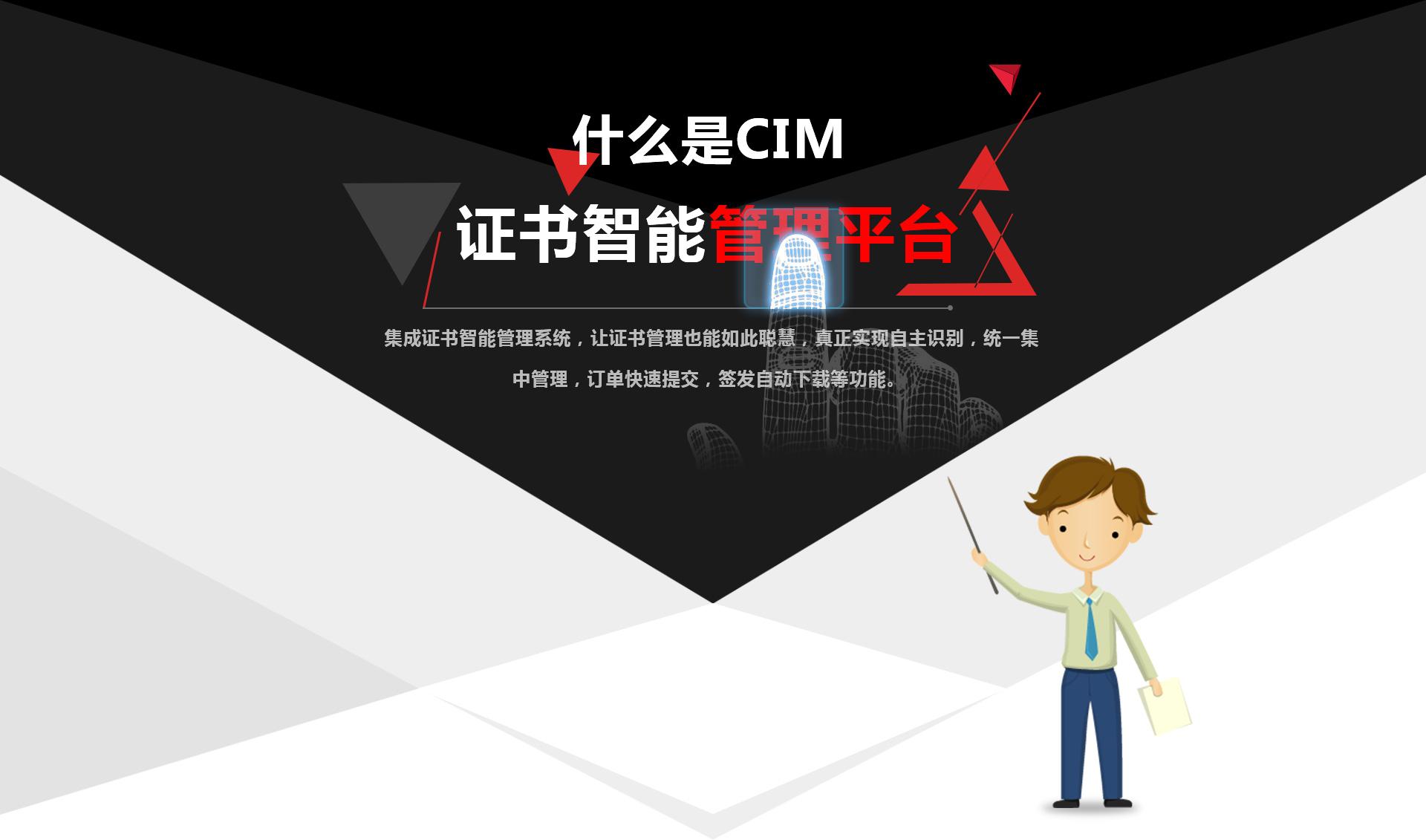 CIM证书智能管理系统
