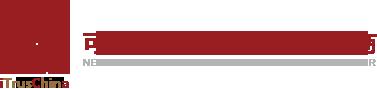 天威诚信logo