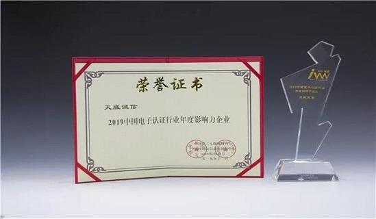 2019中国电子认证行业年度影响力企业——天威诚信