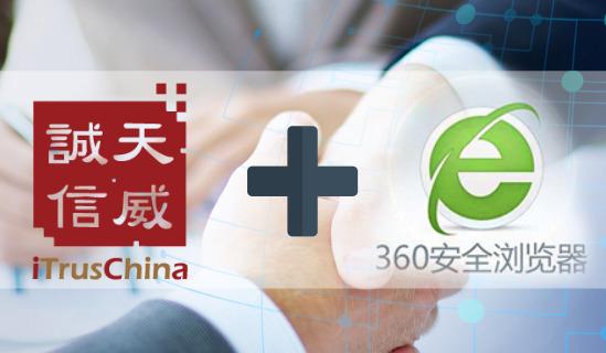 天威诚信入根 360浏览器,携手构建网络安全信任环境