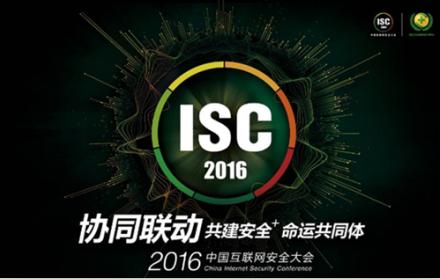 天威诚信邀您相聚 ISC 2016中国互联网安全大会