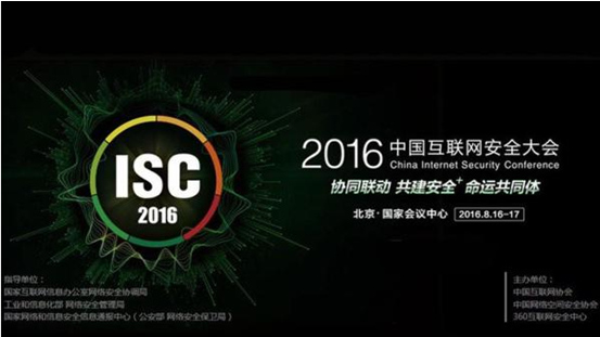 天威诚信聚焦2016 ISC引领数据安全风向标